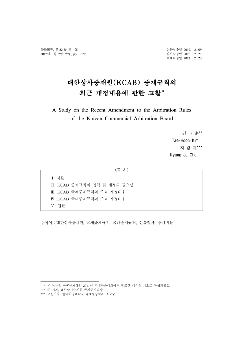 handle is hein.journals/jarbstu22 and id is 1 raw text is: 2012f, M 22 t M 1322